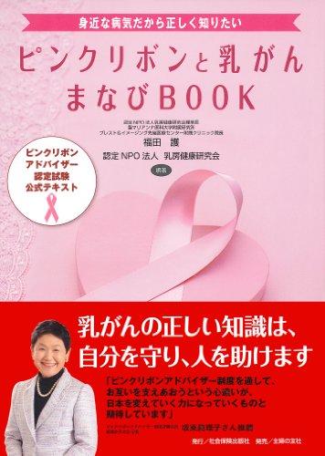 ピンクリボンと乳がん まなびBOOK