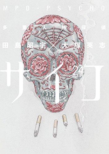 多重人格探偵サイコ(24) (角川コミックス・エース)