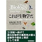 これが生物学だ―マイアから21世紀の生物学者へ