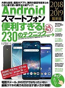 Androidスマートフォン便利すぎる! 230のテクニック (2018-2019最新版)