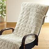 ホワイトカルレ 55x170cm ふんわり短毛マイクロファイバー 座椅子カバー プレーンアイボリー