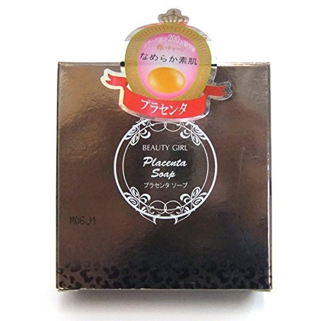 不利益召喚する朝ごはんBenoa プラセンタソープ 80g[プラセンタ 石鹸](5個セット)