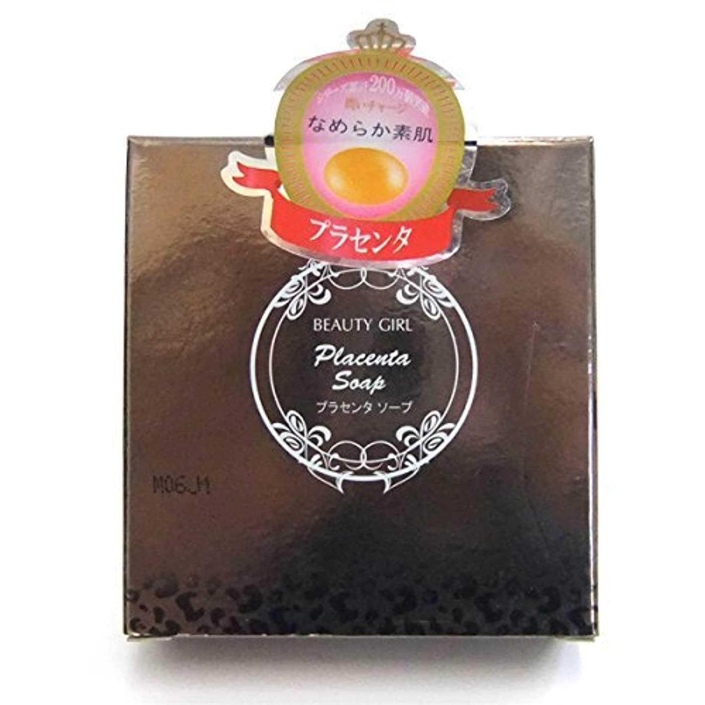 メンテナンスぬれた守るBenoa プラセンタソープ 80g[プラセンタ 石鹸](5個セット)