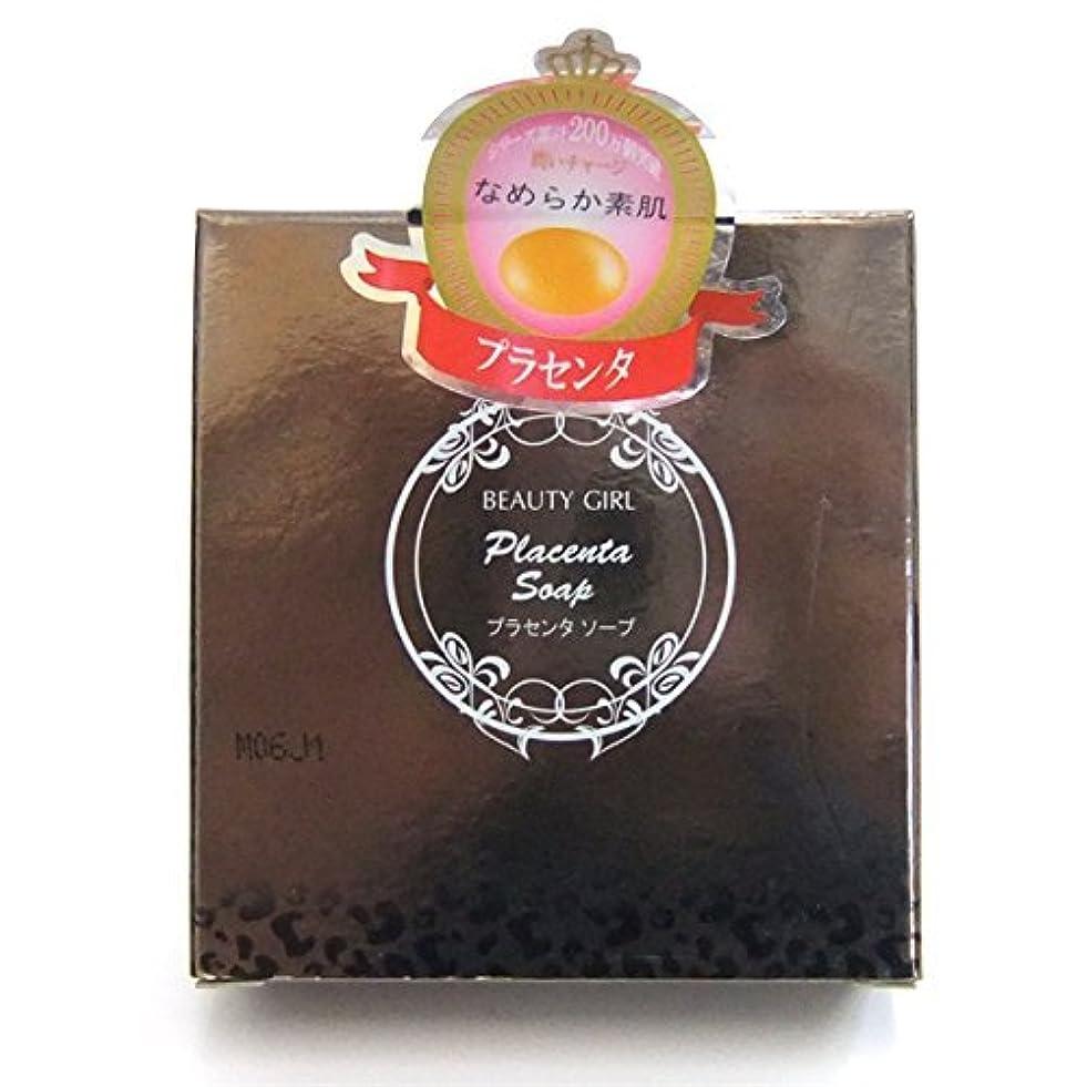 ケープ相続人再びBenoa プラセンタソープ 80g[プラセンタ 石鹸](5個セット)