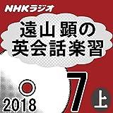 NHK「遠山顕の英会話楽習」2018.07月号 (上)