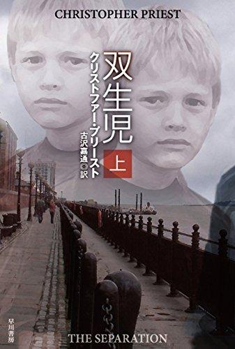 双生児 上 (ハヤカワ文庫FT)の詳細を見る