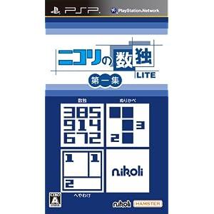 ニコリの数独LITE 第一集 (収録パズル:数独・ぬりかべ・へやわけ) - PSP
