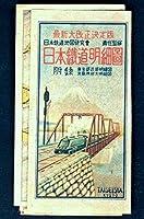 ・稀重な古書、昭和22年 日本鐡道明細圖、附録東京近郊明細図、他/1947年、当時もの