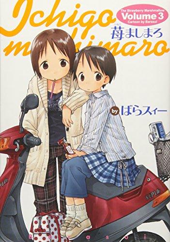 苺ましまろ(3) (電撃コミックス)の詳細を見る