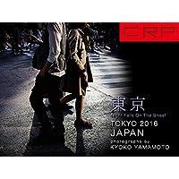 CRP JAPAN TOKYO 2016 Night Falls On The Street / 東京