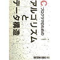 Cプログラマのためのアルゴリズムとデータ構造 (SOFTBANK BOOKS)