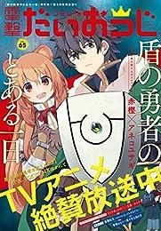 コミック電撃だいおうじ VOL.65 [雑誌]