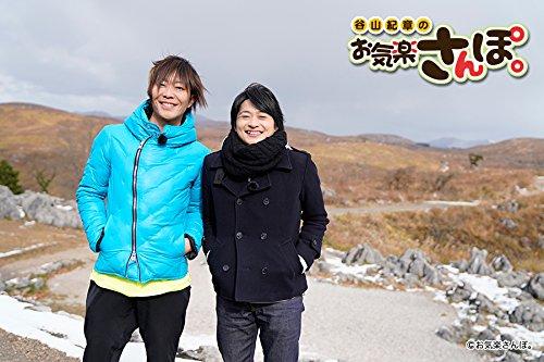 谷山紀章のお気楽さんぽ。 in 山口 [DVD]...