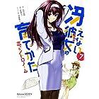 冴えない彼女の育てかた 恋するメトロノーム(7) (ビッグガンガンコミックス)