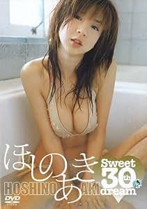 ほしのあき Sweet 30th dream [DVD]