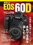 キヤノン EOS60D マニュアル (日本カメラMOOK) 画像