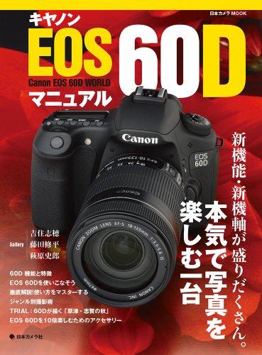 キヤノン EOS60D マニュアル (日本カメラMOOK)