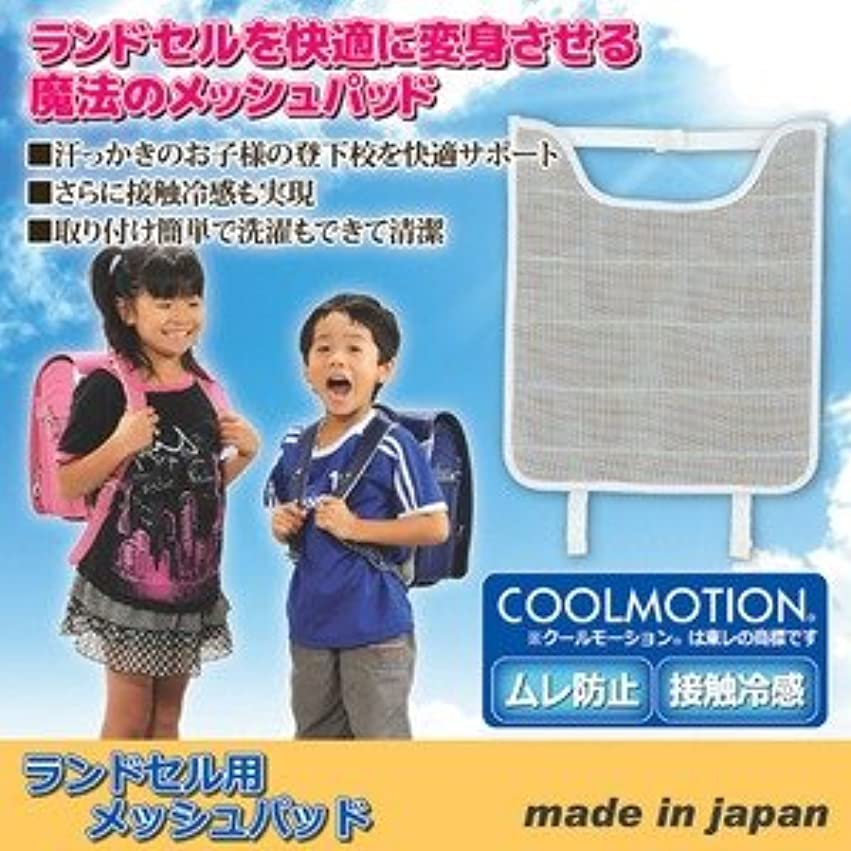 お母さんそう寄託ランドセル用メッシュパッド 縦28.5cm×横24cm 洗える 吸水速乾 日本製