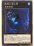 遊戯王/ノーマル/SPECIAL PACK/17SP-JP008 [N] : 深淵に潜む者