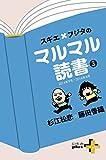 スギエ×フジタのマルマル読書(3) 2014年9月-2016年8月 (幻冬舎plus+)