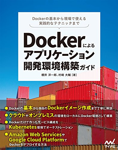 Dockerによるアプリケーション開発環境構築ガイド[ 櫻井 洋一郎 ]の自炊・スキャンなら自炊の森
