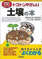 トコトンやさしい土壌の本 (今日からモノ知りシリーズ)