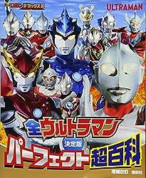 決定版 全ウルトラマン パーフェクト超百科 増補改訂 (テレビマガジンデラックス)