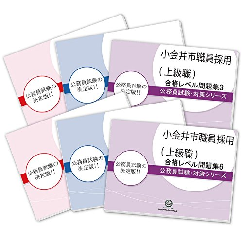 小金井市職員採用(上級職)教養試験合格セット(6冊)