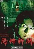 恐怖新聞[DVD]