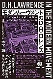 モダンムーヴメントのD・H・ロレンス: デザインの20世紀/帝国空間/共有するアート