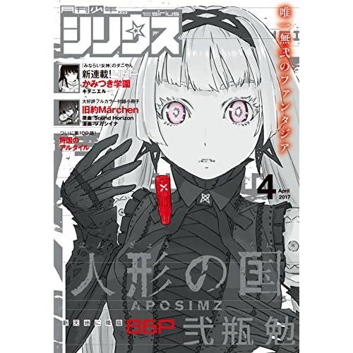 月刊少年シリウス 2017年4月号 [2017年2月25日発売] [雑誌]