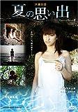 沖縄伝説「夏の思い出」[DVD]