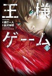 王様ゲーム : 1 (アクションコミックス)