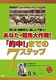 初心者・初級者も、楽しんで勝つ! あなたの競馬大作戦! 「的中!」までの7ステップ [DVD]
