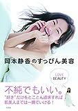 岡本静香のすっぴん美容(ジェイブックス)