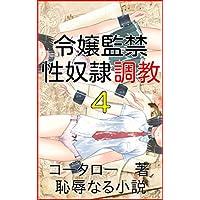 令嬢監禁 性奴隷調教4 (恥辱なる小説)