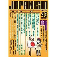 ジャパニズム 45 (青林堂ビジュアル)