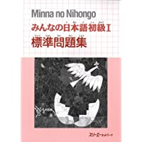 みんなの日本語初級〈1〉標準問題集