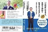 Amazon.co.jpDVD 小澤勝也 出版記念講演会 in 大分 「二代目になると、自分で決めて生まれてきました」