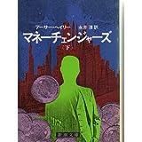 マネーチェンジャーズ 下 (新潮文庫 ヘ 4-6)