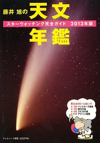 藤井旭の天文年鑑―スターウォッチング完全ガイド〈2013年版〉の詳細を見る