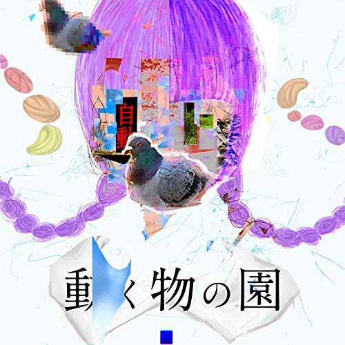 崎山蒼志【むげん・(with諭吉佳作/men)】歌詞の意味を考察!生活が生み出した感情を紐解くの画像