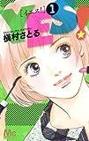 YES! 1 (マーガレットコミックス)