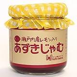 瀬戸内・岩城島産レモンピールと果汁入り「あずきじゃむ」