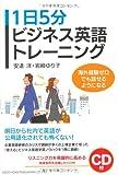 海外経験ゼロでも話せるようになる 1日5分ビジネス英語トレーニング