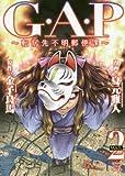 G.A.P ~転居先不明郵便課~ 2巻 (コミック(YKコミックス))