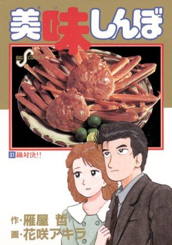 美味しんぼ(31) (ビッグコミックス)
