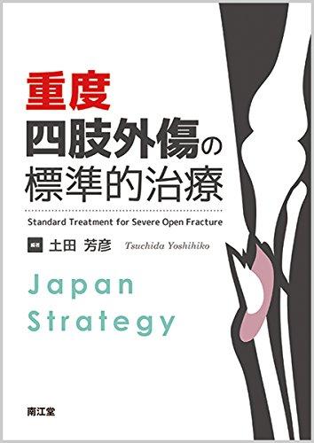 重度四肢外傷の標準的治療