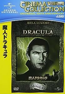 魔人ドラキュラ [DVD]