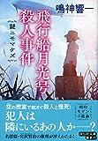 「飛行船月光号殺人事件 謎ニモマケズ (祥伝社文庫)」販売ページヘ